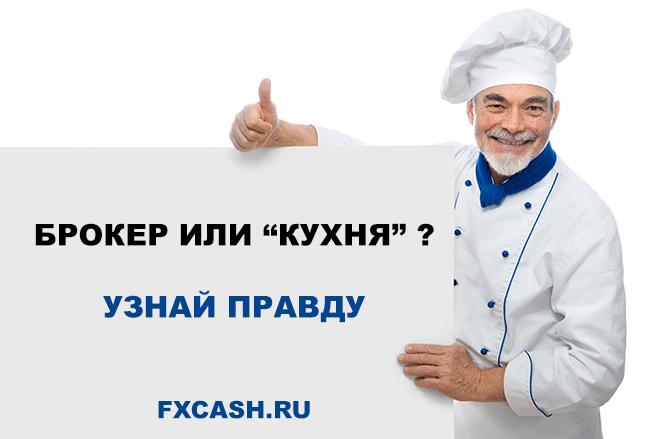 брокер-или-кухня