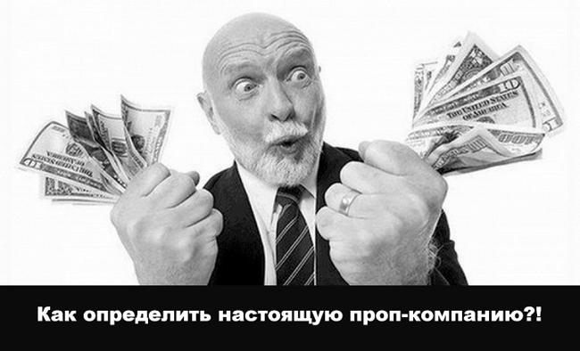 проп-компания