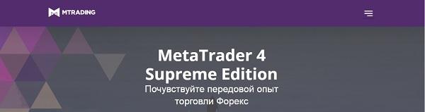 Metatrader Supreme