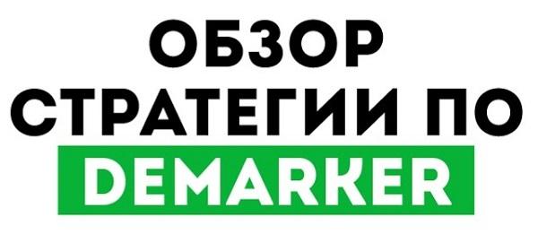 индикатор DeMarker