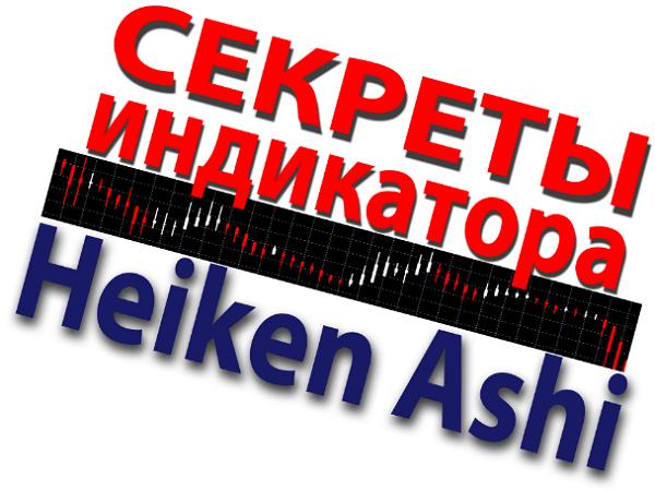 Хейкен Аши