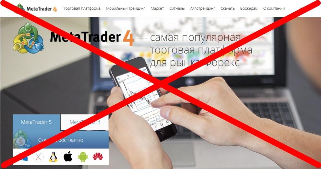 Metatrader-v-Rossii