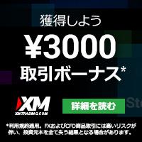 XMのMT4ダウンロード方法まとめ!パソコンでもスマホでも使えます