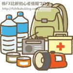 防災 震災 災害 対策 グッズ 道具 用品