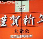 大発会 だいはっかい 2017年 平成29年 取引時間 東証 大取 何時まで? いつ 何日 1月4日