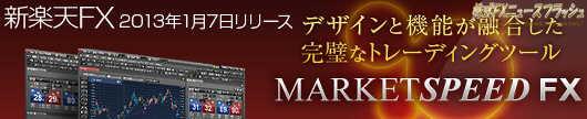 楽天証券FX 楽天 MARKETSPEEDFX マーケットスピードFX