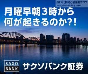 サクソバンク証券 FX 月曜日午前3時からFX取引可能