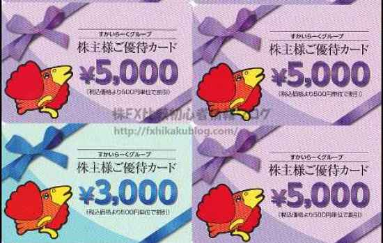 すかいらーく 株主優待 株主様ご優待カード 5000円 1000円 33000円