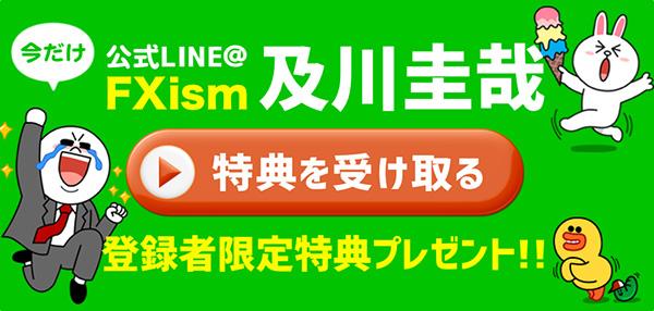 及川公式LINE@