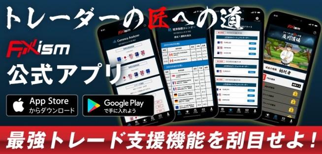 FXism公式アプリ