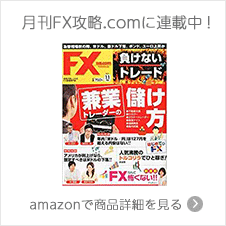 月刊FX攻略.comに連載中!