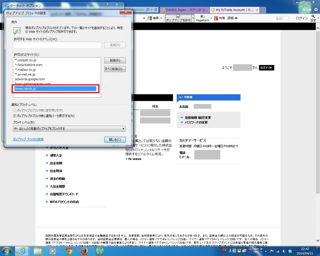 Oanada Japanのアドレスが追加されたことを確認する