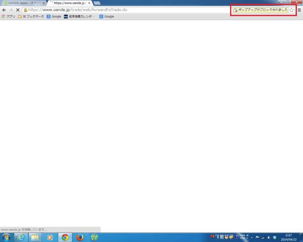 ポップアップブロックの通達画面