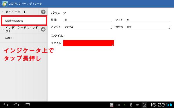 インジケータの削除~スマホ版MT4のインジケータ