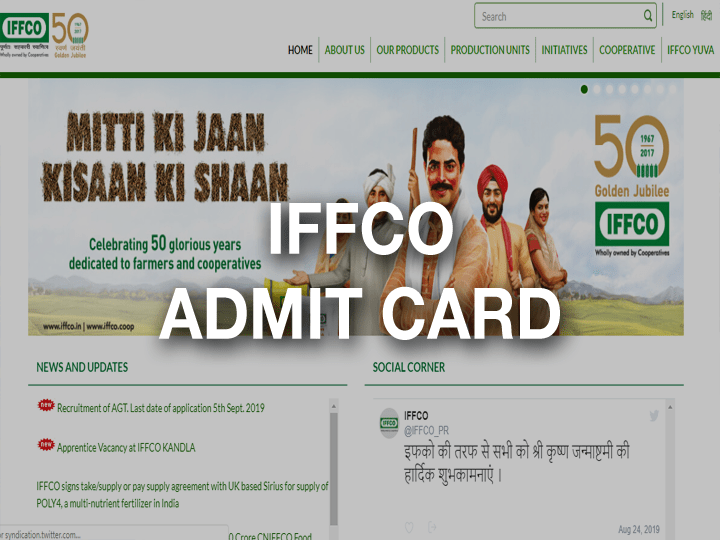 IFFCO AGT Admit Card 2019 Exam date Download www.iffco.in