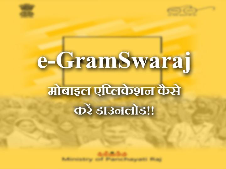 E Gram Swaraj App