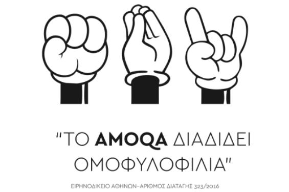 amoqa