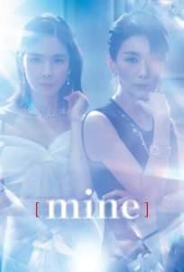 [Movie] Mine Season 1 Episode 9