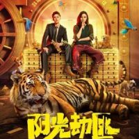 Tiger Robbers (2021) – Chinese Movie