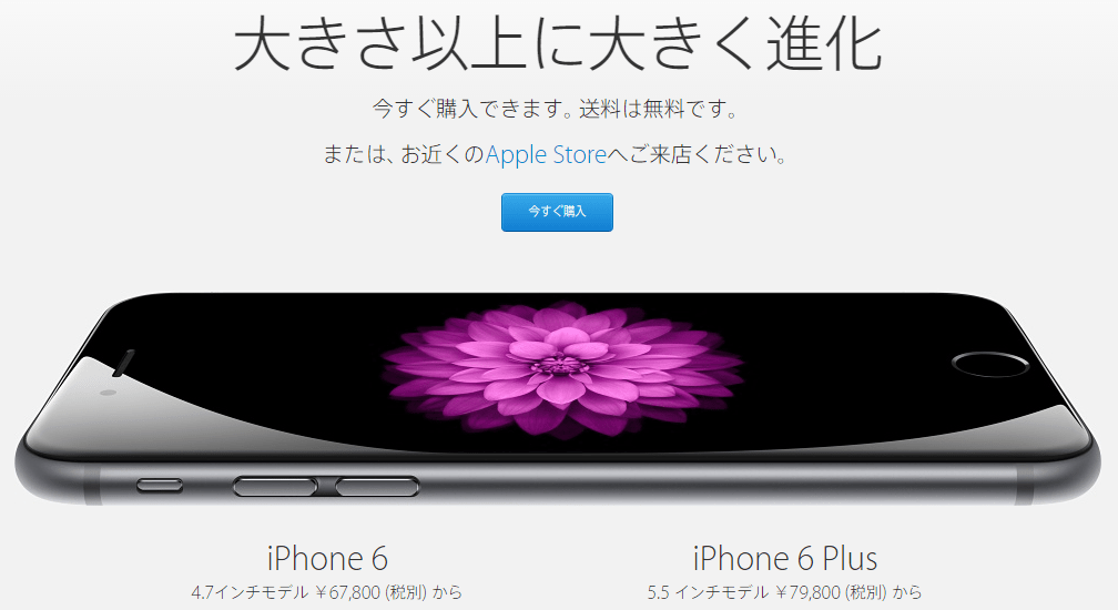iPhone6_6plus_Japan_price
