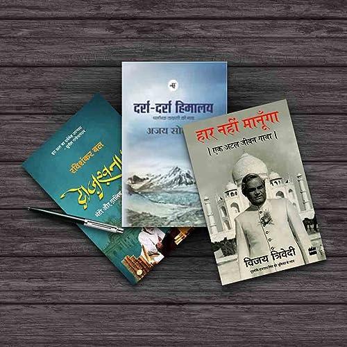 Best Self Hindi Improvement Books