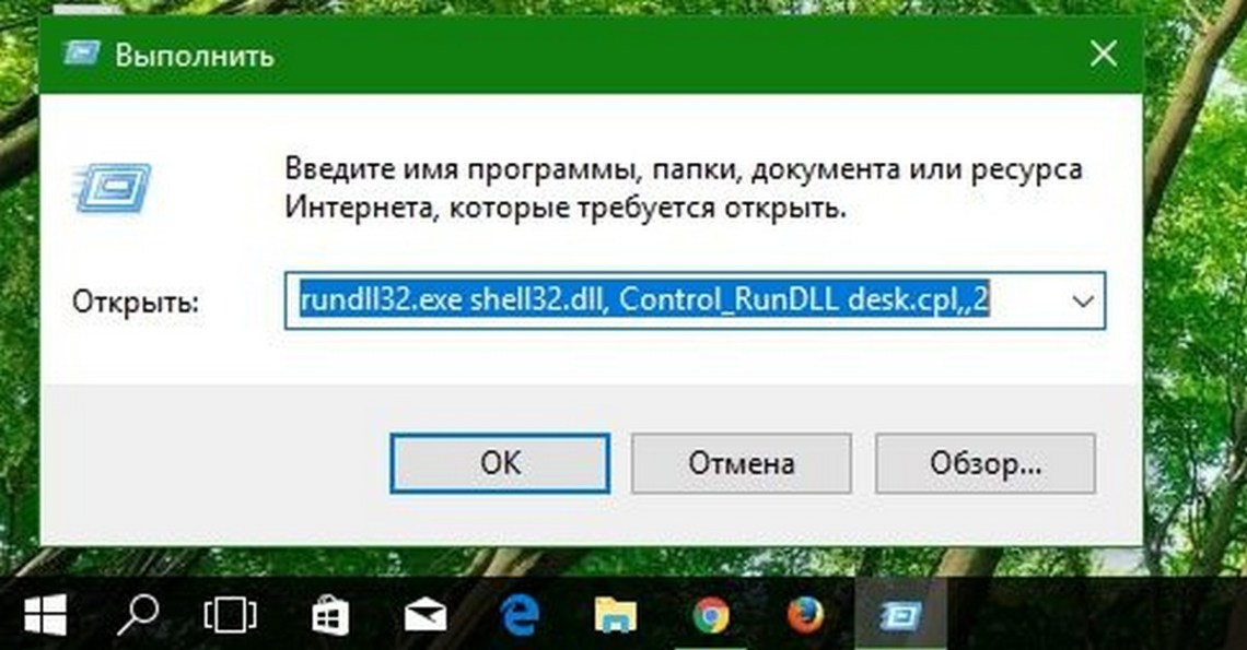Cписок команд Rundll32 в Windows 10