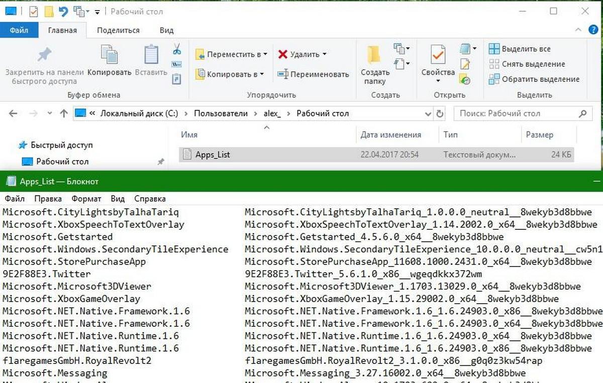 アプリケーションのリストはファイルに保存されます -  apps_list.txt
