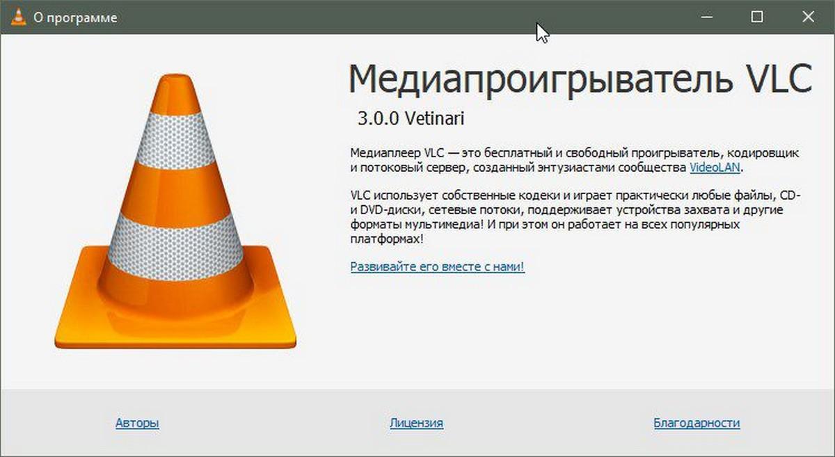 Загрузить VLC Media Player 3.0.0 для Windows 10 G-ek.com