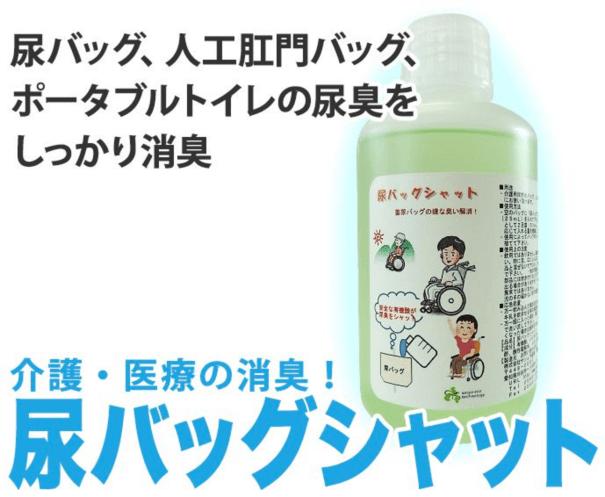 【楽天市場】尿バッグ 排泄関連の消臭! 尿バッグシャット 250ml_【瞬間消臭】   05P18Jun16:佐州屋
