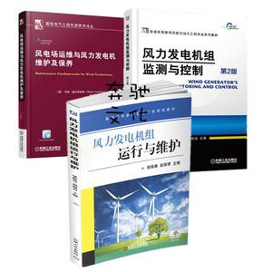 風力發電系統低電壓運行技術/新能源應用技術叢書 _ 3本 風電場運維與風力發電機維護及保養+風力發電機組 ...