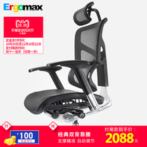 ergonomic mesh chair from emperor evenflo high recall chairs stools the best shopping agent yoycart com ergomax computer swivel office boss esports