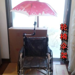 Fishing Chair Umbrella Clamp Futon Chairs For Sale Bikes Open An Stand From The Best Taobao Agent Yoycart Com Thickening Bicycle Wheelchair Support Bracket Child Baby Stroller Bike
