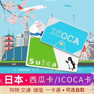 日本東京地鐵卡-淘寶拼多多熱銷日本東京地鐵卡貨源拿貨 - 阿里巴巴貨源