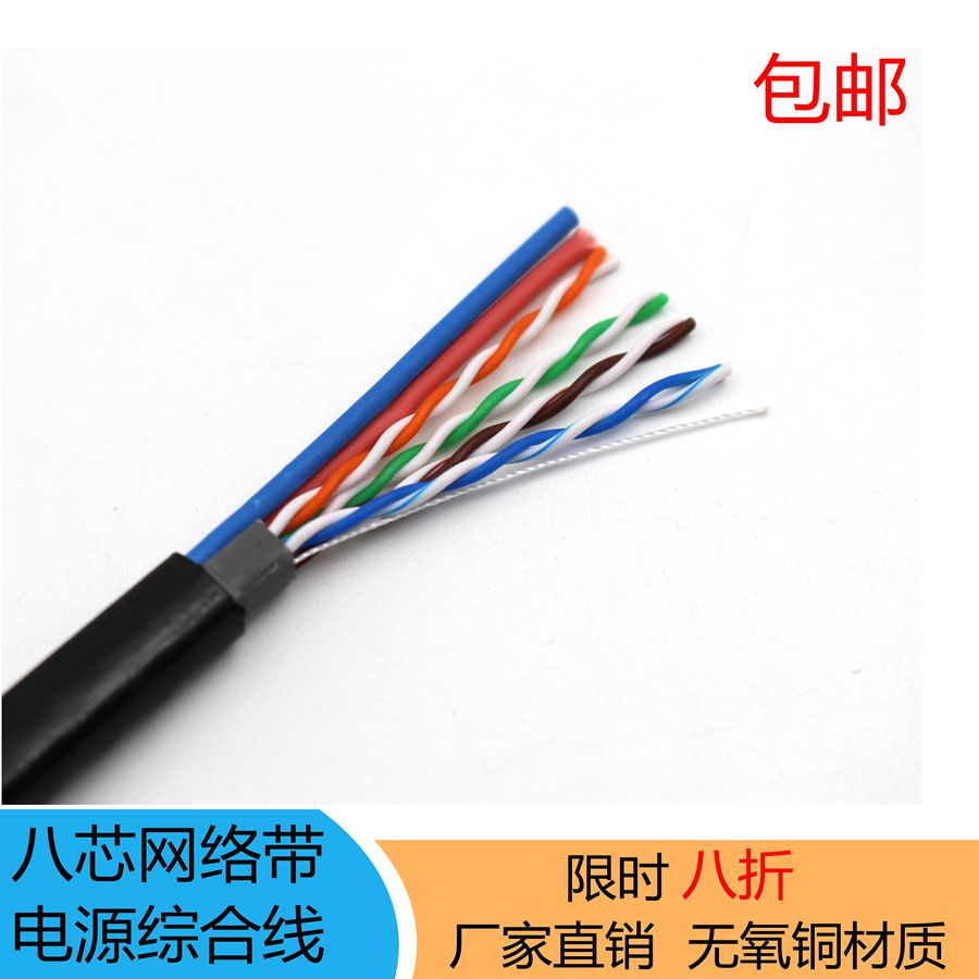 hight resolution of outdoor water blocking eight core network cable with power cord integrated line oxygen free copper