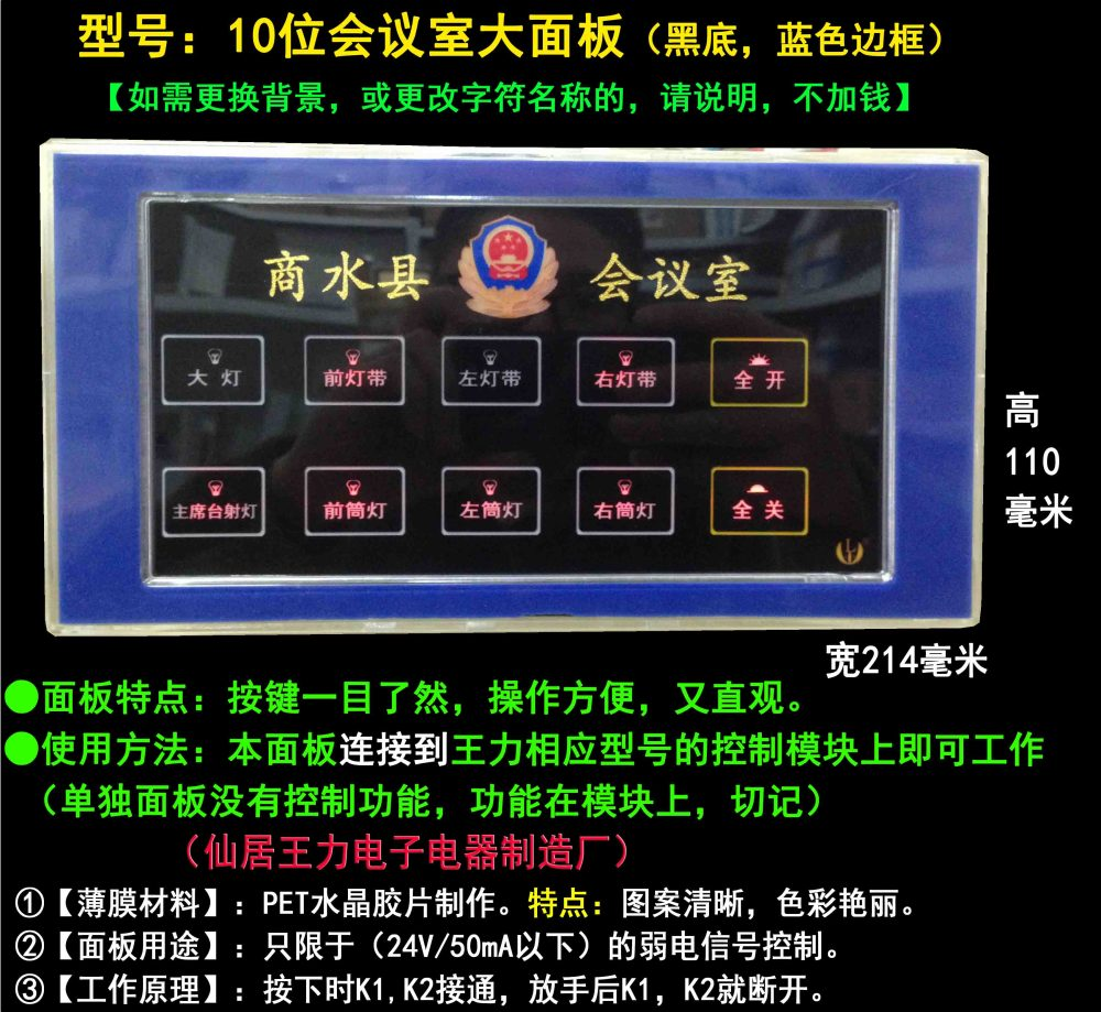 medium resolution of wang li centralized control switch lighting control system ktv lighting control panel