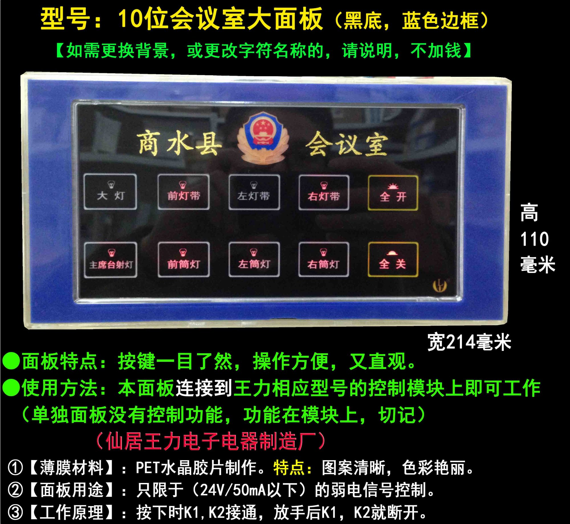 hight resolution of wang li centralized control switch lighting control system ktv lighting control panel