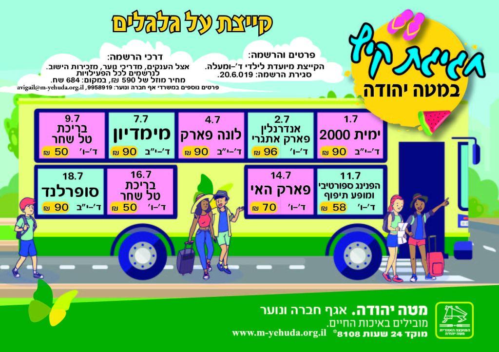 חגיגות קיץ במטה יהודה - קייצת על גלגלים. לילדי ד' ומעלה, הרשמה עד 20.6.2019