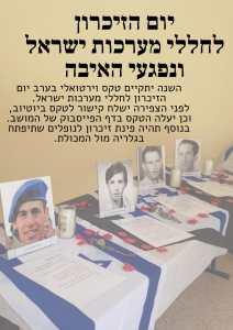 יום הזיכרון לחללי מערכות ישראל ונפגעי האיבה