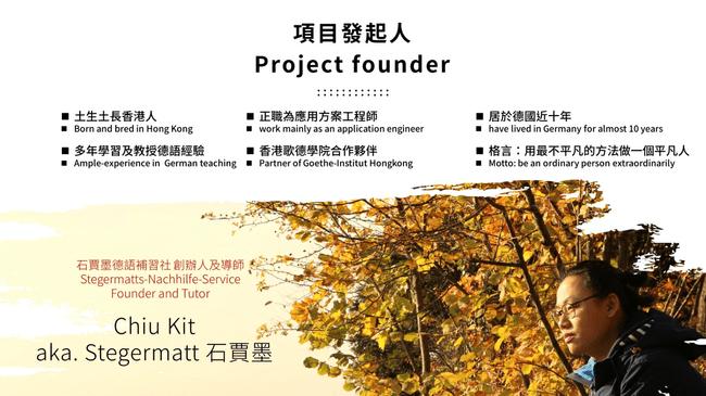 石賈墨德語語法課程眾籌計劃 - 石賈墨德語補習社 - FringeBacker