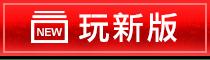 標的神來也十三張麻雀記錄本:: 麻將、大老二、德州撲克、十三支、接龍、九九 :: 神來也遊戲網 - 中文最大棋 ...