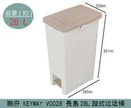 『振呈』 聯府KEYWAY VO028 長島踏式垃圾桶 掀蓋式垃圾桶 腳踏式垃圾桶 分類回收桶 28L /臺灣製 - 露天拍賣