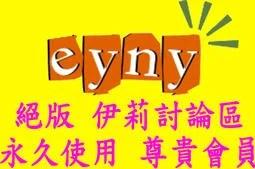 Eyny 伊莉論壇 伊莉 討論區 永久使用 尊貴會員 帳號 可修改密碼 - 露天拍賣