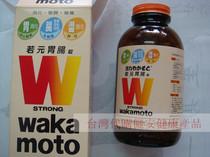 日本諾元錠 wakamoto|- 日本諾元錠 wakamoto| - 快熱資訊 - 走進時代