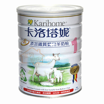 新西蘭進口臺灣卡洛塔妮嬰兒羊奶粉1段0-12個月900克現貨9省