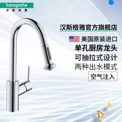 Hansgrohe Talis C Kitchen Faucet Average Cost Of Cabinets Hansgrohe龙头安装 Hansgrohe龙头结构 Hansgrohe龙头好用吗 价钱 淘宝海外 C厨房龙头