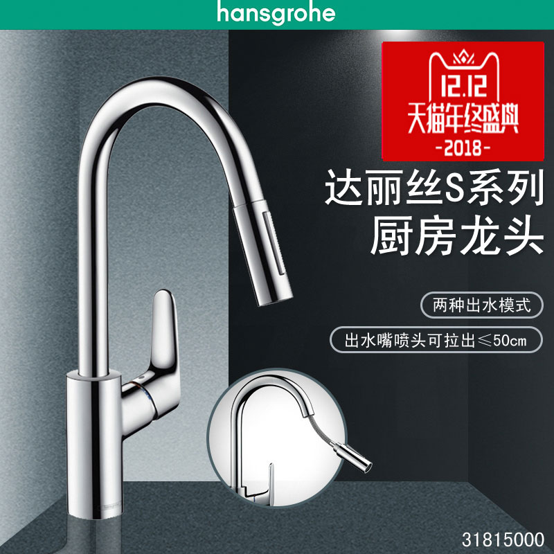 hansgrohe talis c kitchen faucet vanity with sink hansgrohe龙头安装 hansgrohe龙头结构 hansgrohe龙头好用吗 价钱 淘宝海外 c厨房龙头