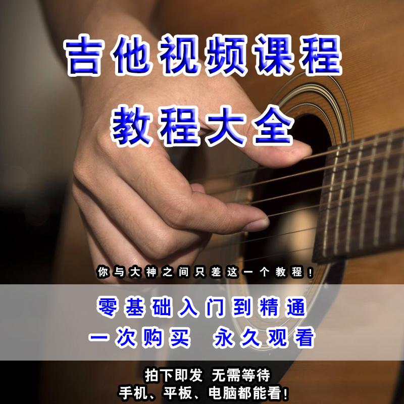 2021 吉他伴奏音樂 人氣熱賣榜推薦 - 淘寶海外