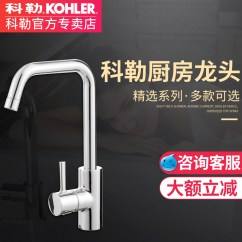 Kitchen Faucets Kohler Electrical Outlets 科勒厨房龙头安装 科勒厨房龙头结构 科勒厨房龙头好用吗 价钱 淘宝海外 厨房龙头kohler