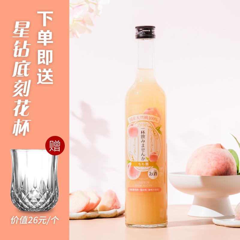 2021 日本桃子酒 人氣熱賣榜推薦 - 淘寶海外