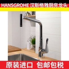 Hansgrohe Talis C Kitchen Faucet Contemporary Pantry Hansgrohe龙头安装 Hansgrohe龙头结构 Hansgrohe龙头好用吗 价钱 淘宝海外 C厨房龙头